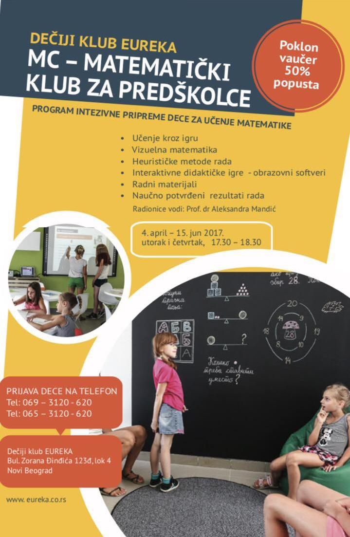 Математички клуб за предшколце