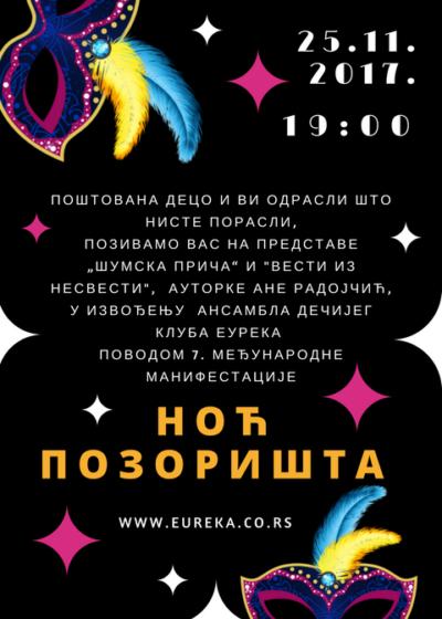 Pozivnica za Noc pozorista